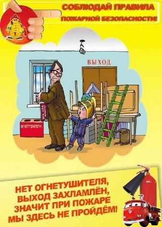 Доклад по теме профилактика пожаров в повседневной жизни 4692